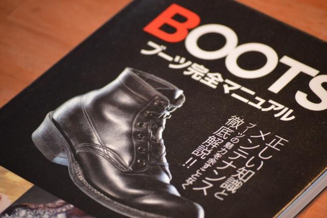 半分以上が商品のカタログだがそれがいい「ブーツ完全マニュアル」